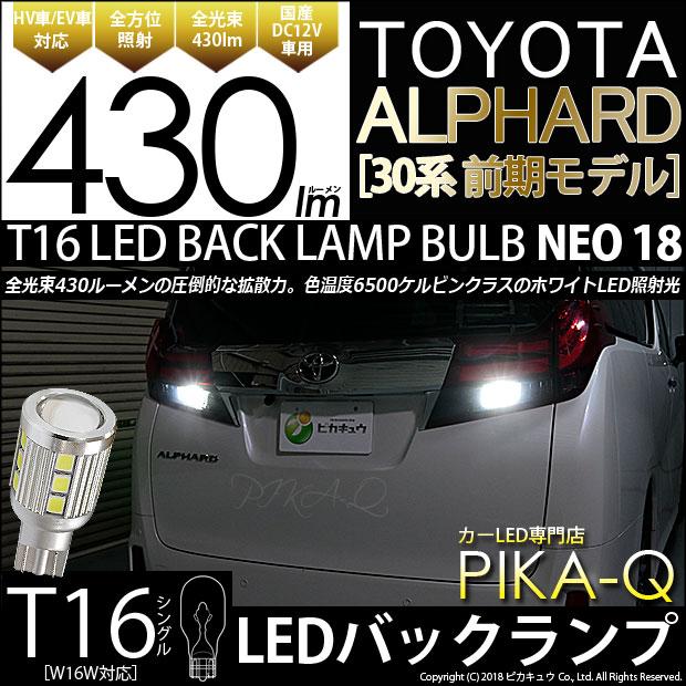 【後退灯】トヨタ アルファード[30系 前期モデル]バックランプ対応LED T16 LED BACK LAMP BULB 『NEO18』 ウェッジシングル球 430lm(ルーメン) LEDカラー:ホワイト 1セット2個入(5-B-1)