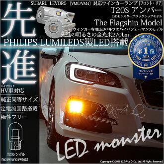 subarurevogu[VMG/VM4]方向指示灯电灯(前台·后部对应)LED T20S PHILIPS LUMILEDS制造LED搭载LED MONSTER 270LM楔子单人球LED彩色:琥珀色1套2个装货号:LMN101