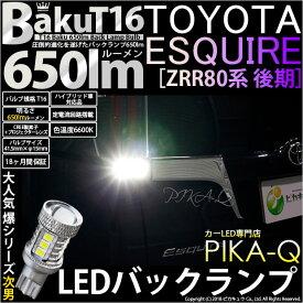 【後退灯】トヨタ エスクァイア[ZRR80系後期モデル]バックランプ対応LED T16 爆-BAKU-650lm バックランプ用LEDバルブ LEDカラー:ホワイト 色温度:6600ケルビン 1セット2個入 [爆450lmからの圧倒的進化!爆3兄弟次男](7-B-4)