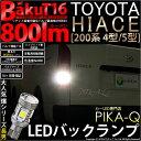 【後退灯】トヨタ ハイエース[200系 4型/5型]バックランプ対応LED T16 爆-BAKU-800lm バックランプ用LEDバルブ LEDカ…