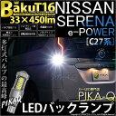 【後退灯】ニッサン セレナ e-POWER [C27系]バックランプ対応LED T16 爆-BAKU-450lmバックランプ用LEDバルブLEDカ…