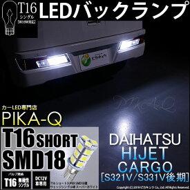 【後退灯】ダイハツ ハイゼットカーゴ[S331V/321V後期]バックランプ対応LED T16 3chip HYPER SMD 18連ショートウェッジシングル球 無極性タイプ LEDカラー:スーパーホワイト 1セット2個入(5-B-8)