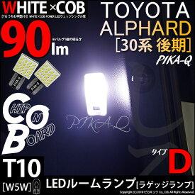 【室内灯】トヨタ アルファード[30系 後期](AGH30W/GGH35W/AGH35W/GGH30W)ラゲッジランプ対応 T10 WHITE×COB(ホワイトシーオービー)パワーLEDウェッジバルブ[うちわ型][タイプD]LEDカラー:ホワイト6600K 全光束:90ルーメン 入数:2個(3-D-9)