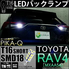 【後退灯】トヨタ RAV4[MXAA54]バックランプ対応LED T16 3chip HYPER SMD 18連ショートウェッジシングル球 無極性タイプ LEDカラー:スーパーホワイト 1セット2個入(5-B-8)