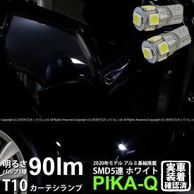 【室内灯】ニッサン フーガ[Y51]カーテシランプ対応LED T10 HIGH POWER 3CHIP SMD 5連ウェッジシングル球 明るさ90ルーメン アルミ基板搭載 LEDカラー:ホワイト 1セット2個入(2-B-5)