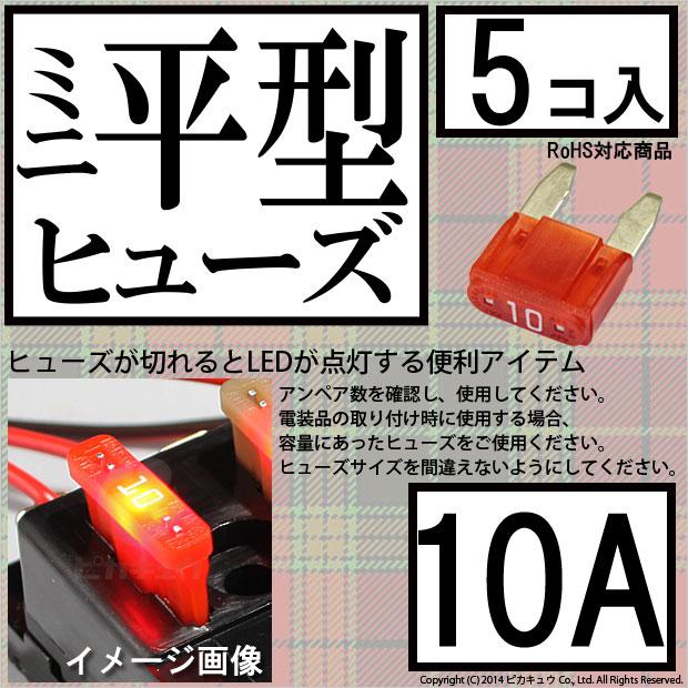 ☆ミニ平型ヒューズ 10A(アンペア) 5個入(1-A5-3)