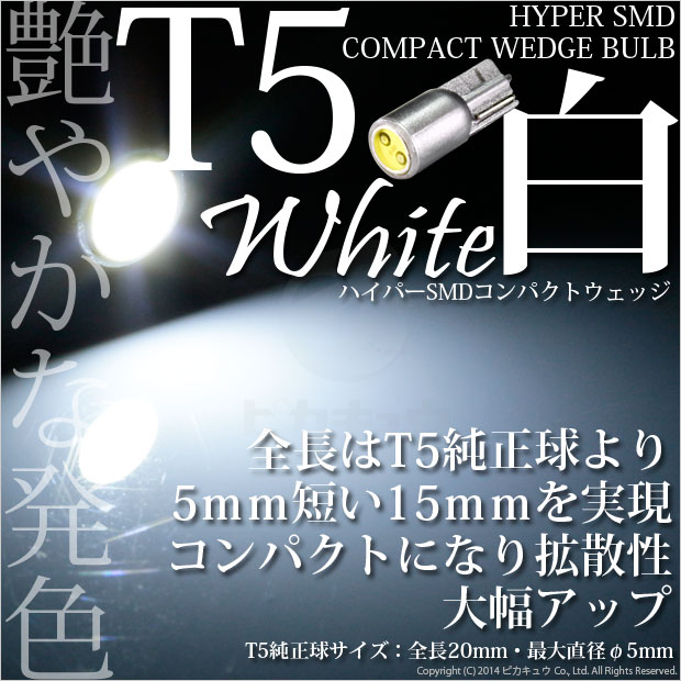 ☆T5 3chip HYPER SMDコンパクトウェッジシングルLED球ホワイト 1個入 メーター/エアコン/シガーライター/灰皿内照明(1-A4-1)