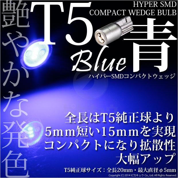☆T5 3chip HYPER SMDコンパクトウェッジシングルLED球ブルー 1個入 メーター/エアコン/シガーライター/灰皿内照明(1-A4-2)
