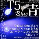 1-A4-2☆T5 3chip HYPER SMDコンパクトウェッジシングルLED球ブルー 1個入 メーター/エアコン/シガーライター/灰皿内照明【あす楽】