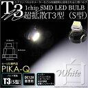 ☆T3 1chip SMD LED(S型) LEDカラー:ホワイト メーターランプ・エアコンパネルランプ・シガーライターランプ・灰皿内照明【あす楽】