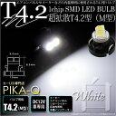 ☆T4.2 1chip SMD LED(M型) LEDカラー:ホワイト メーターランプ・エアコンパネルランプ・シガーライターランプ・灰皿内照明【あす楽】