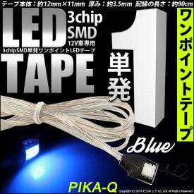 [DIY]☆3chipSMD単発ワンポイントLEDテープ/黒基盤/SMD単発/ブルー/1本入【大感謝祭(10-A-2)