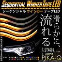 【即日発送】☆単☆滑らかにウインカーが流れるテープLED Sequential Winker Tape LED シーケンシャルウインカー/ウイポジ機能搭載 防水...