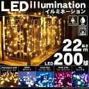 【200球緑】LEDイルミネーションライト 200球/22m 100Vコンセント 防水仕様 LED200球 ...