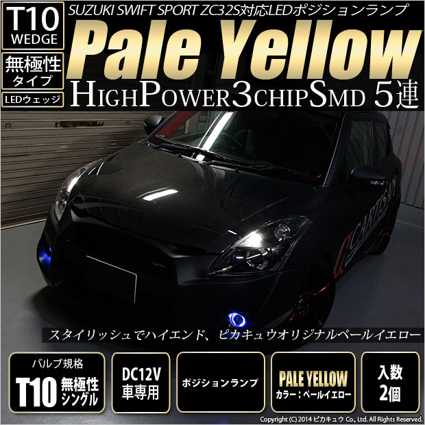 【車幅灯】スズキ スイフトスポーツ ZC32S ポジションランプ対応LED T10 High Power 3chip SMD 5連ウェッジシングルLED球 LEDカラー:ペールイエロー(4300K) 無極性タイプ 1セット2球入(2-B-7)