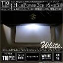 【ナンバー灯】スズキ スペーシア MK32S系 ライセンスランプ対応LED T10 High Power 3chip SMD 5連ウェッジシング…