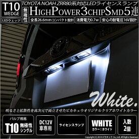 【ナンバー灯】トヨタ ノア ZRR80系 ライセンスランプ対応LED T10 High Power 3chip SMD 5連ウェッジシングルLED球 LEDカラー:ホワイト 無極性タイプ 1セット2個入(2-B-5)