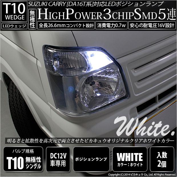 【車幅灯】スズキ キャリイ[DA16T系] ポジションランプ対応LED T10 High Power 3chip SMD 5連ウェッジシングルLED球 LEDカラー:ホワイト 無極性タイプ 1セット2球入(2-B-5)