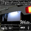 【ナンバー灯】スズキ キャリイ[DA16T系] ライセンスランプ対応LED T10 High Power 3chip SMD 5連ウェッジシングルLED球 LE...