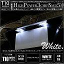 【ナンバー灯】ダイハツ タントカスタム LA600S(MC前)ライセンスランプ対応LED T10 High Power 3chip SMD 5連ウェッジシングル...
