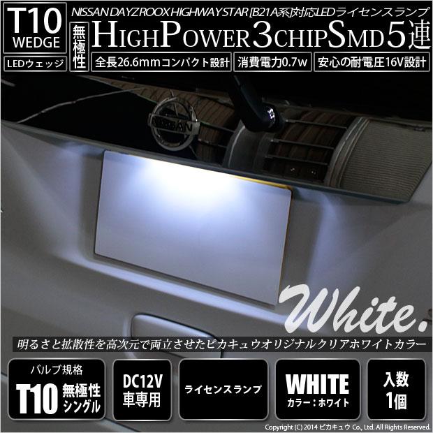 【ナンバー灯】ニッサン 日産  デイズルークス ハイウェイスター[B21A系] ライセンスランプ対応LED T10 High Power 3chip SMD 5連ウェッジシングルLED球 LEDカラー:ホワイト 無極性 1個入(2-B-6)