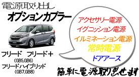 「限定クーポン配布中」 ホンダピカイチ フリード(GB5.6) フリードプラス フリードハイブリッド(GB7.8) 電源取り 分岐オプションカプラー ヒューズボックスに挿すだけ! ドラレコ 電源取りに ドライブレコーダー 日本製