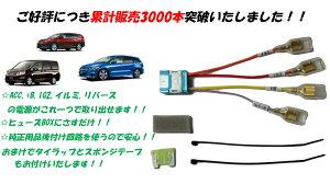 ステップワゴン(RK系)オプションカプラーオプションカプラー