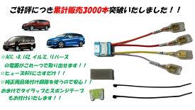 「限定クーポン配布中」 ホンダピカイチ ストリーム(RN6、RN7、RN8、RN9系) オプションカプラー  ドラレコ 電源取りに ドライブレコーダー 日本製