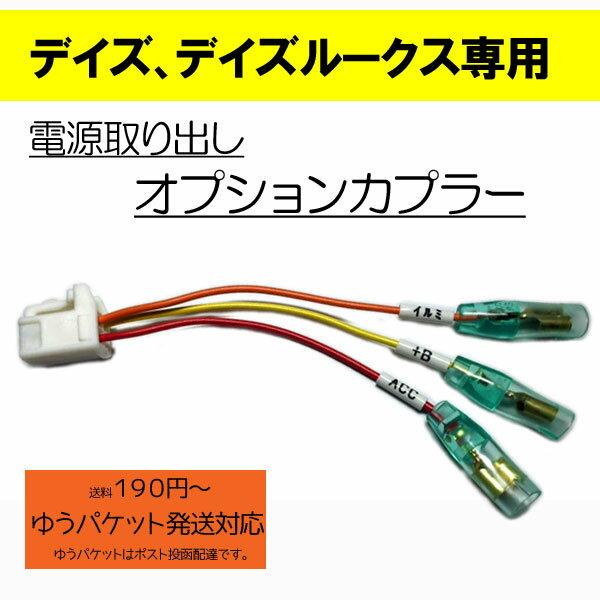 「限定クーポン配布中」 ピカイチ デイズ(AA0、B21W) デイズルークス(B21A,BA0) 電源取り オプションカプラー  ドラレコ 電源取りに ドライブレコーダー 日本製
