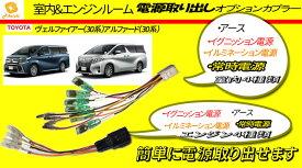 「限定クーポン配布中」 ピカイチ トヨタ アルファード(30系)ヴェルファイアー(30系)ハイブリッド、後期も取り付け可能 電源取り オプションカプラー 挿すだけ! ドラレコ 電源取りに ドライブレコーダー 日本製