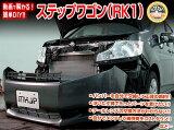 ステップワゴン(RK1)メンテナンスDVD2枚組レビュー記入でLED2個プレゼント!!