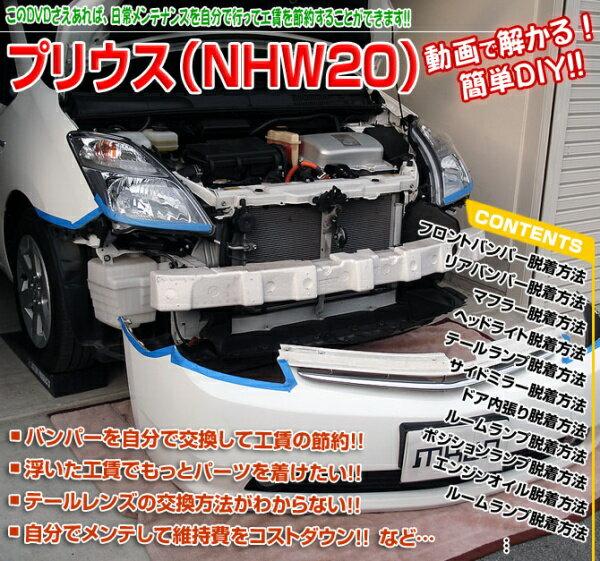 プリウス(NHW20) メンテナンスDVD 2枚組商品到着後レビュー記入でLED2個プレゼント!!