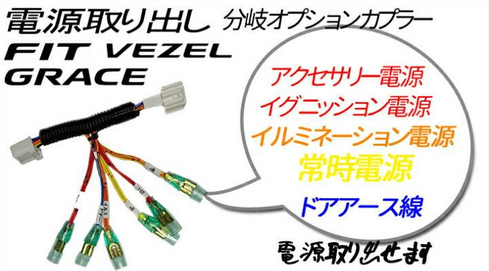 ホンダピカイチ ヴェゼル(RU1-4) 電源取り 分岐オプションカプラー ヒューズボックスに挿すだけ! ドラレコ 電源取りに