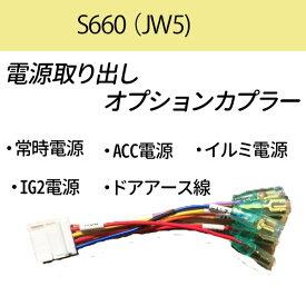 「限定クーポン配布中」 ホンダピカイチ S660 (JW5) 電源取り オプションカプラー  ドラレコ 電源取りに ドライブレコーダー 日本製