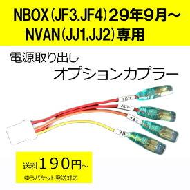 「限定クーポン配布中」 ホンダピカイチ NBOX(JF3、JF4)29年9月〜 NVAN(JJ1,JJ2) 電源取り オプションカプラー ヒューズボックスに挿すだけ! ドラレコ 電源取りに ドライブレコーダー 日本製