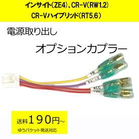 「限定クーポン配布中」 インサイト(ZE4)、CR-V(RW1,RW2,RT5,RT6)ハイブリッド可 電源取り オプションカプラー ヒューズボックスに挿すだけ! ドラレコ 電源取りに ドライブレコーダー 日本製