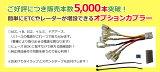ピカイチN−BOX(JF1-JF2)電源取り分岐オプションカプラーレビュー記入でLED2個プレゼント!!