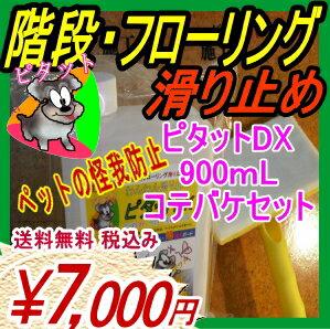 ペット滑り止め階段床に愛犬の滑り止め【ピタットDX】900mL 小型犬も大型犬も対応滑り止めコテバケセット−送料無料−