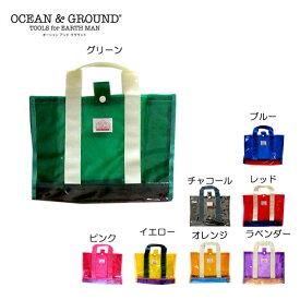 [メール便NG]OCEAN&GROUND(オーシャンアンドグラウンド)プールバッグ【男の子】【女の子】【F】【1515801】
