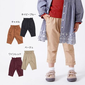 【セール50%OFF】【メール便送料無料】seraph(セラフ)タック裾リボンパンツ【女の子】【80-140】【s421039】