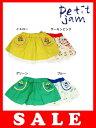 セール50%OFF[メール便送料無料]Petit jam(プチジャム)無地と柄のスカートパンツ