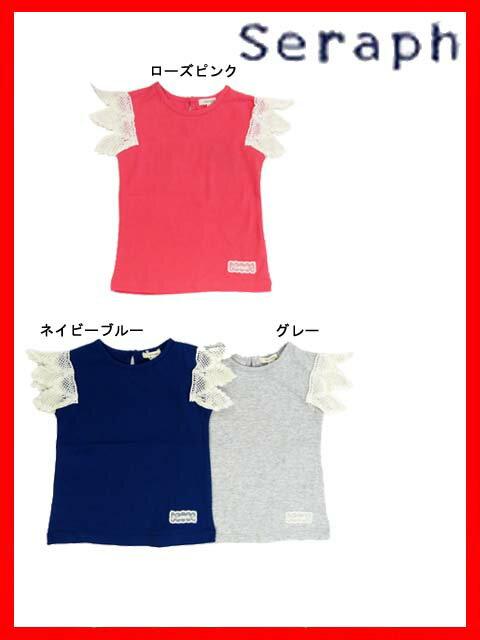 【セール50%OFF】[メール便OK]seraph(セラフ)レース袖Tシャツ