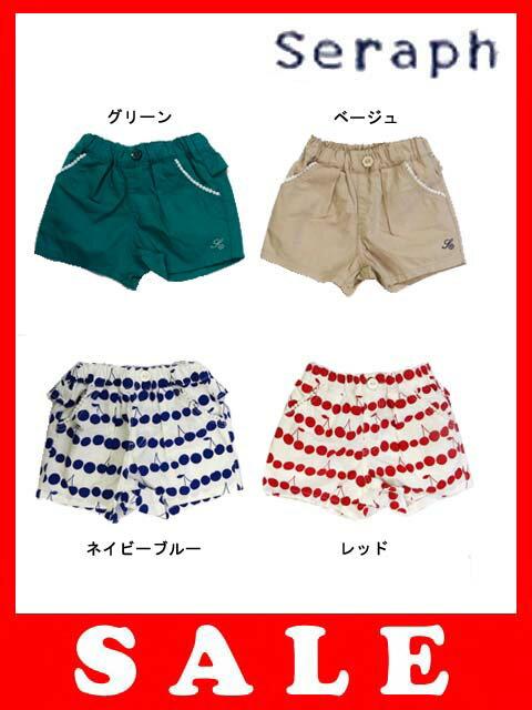 【セール50%OFF】[メール便送料無料]seraph(セラフ)4色2柄後フリルショートパンツ