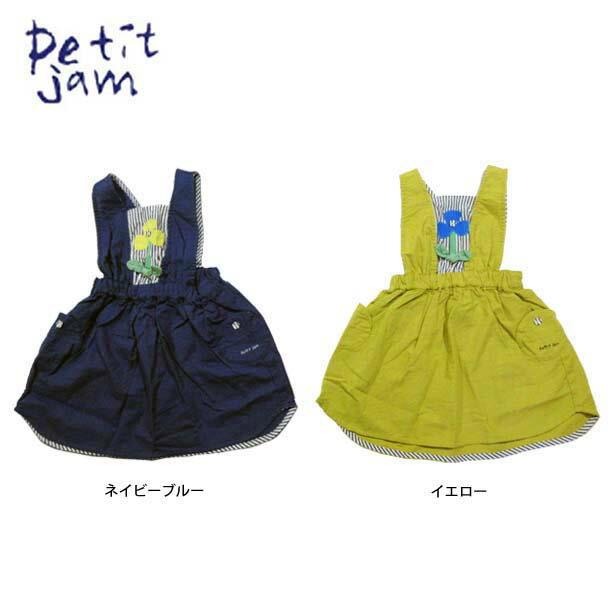 【メール便送料無料】Petit jam(プチジャム)ジャンパースカート【女の子】【p217038】