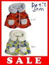 セール30%OFF[メール便NG]Petit jam(プチジャム)リバーシブルベスト