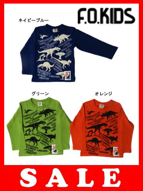 【セール50%OFF】エフオーキッズ F.O.KIDS 恐竜パネルプリント長袖Tシャツ 男の子 r406137
