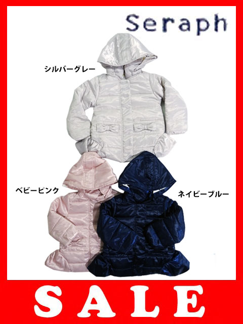 【半額】【セール50%OFF】[メール便NG]Seraph(セラフ)フード取り外し防寒ジャケット