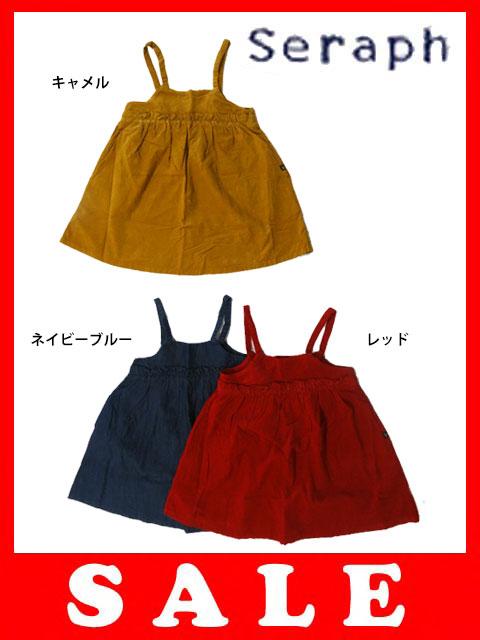 【セール40%OFF】[メール便送料無料]seraph(セラフ)ジャンパースカート