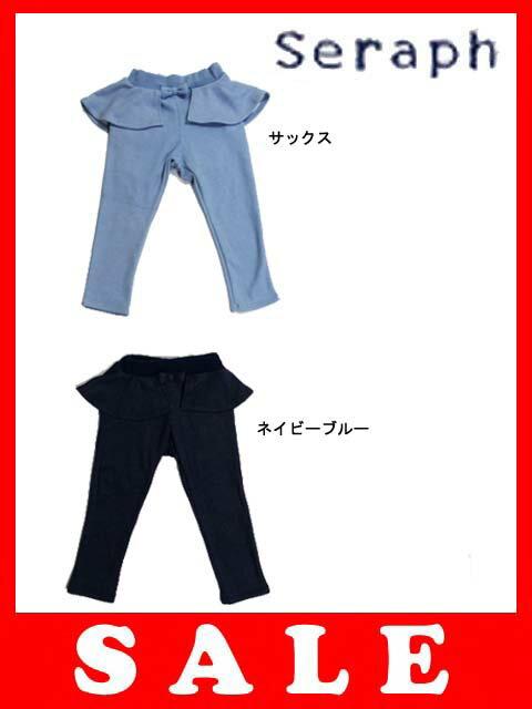 【セール40%OFF】[メール便NG]seraph(セラフ)ぺプラムデニムパンツ