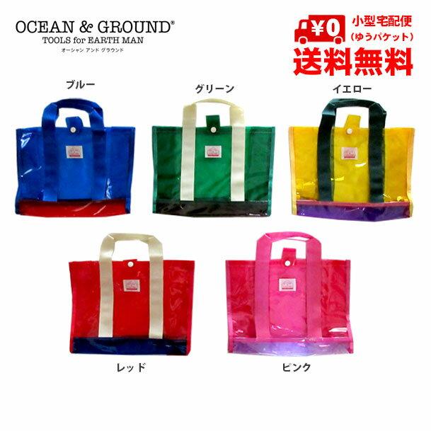 [小型宅配便(ゆうパケット)送料無料]OCEAN&GROUND(オーシャンアンドグラウンド)プールバッグ【男の子】【女の子】【F】【1515801】